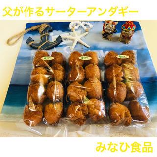 父が作るサーターアンダギー/手づくり/揚げ菓子(菓子/デザート)