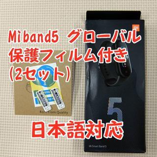 【新品未開封】Xiaomi miband5 グローバル版 日本語OK①
