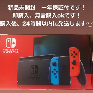 ニンテンドースイッチ(Nintendo Switch)のNintendo Switch 本体 ネオンブルー ネオンレッド (家庭用ゲーム機本体)