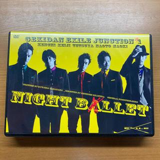 三代目 J Soul Brothers - NIGHT BALLET DVD