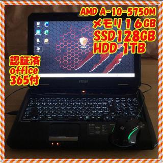 【ハイスペックノートPC】MSI メモリ16GB SSD128 HDD 1TB