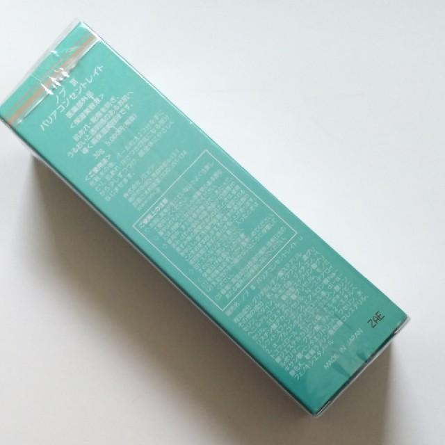 NOV(ノブ)のノブⅢバリアコンセントレイト コスメ/美容のスキンケア/基礎化粧品(美容液)の商品写真