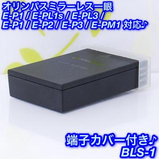 オリンパス(OLYMPUS)の★オリンパスミラーレス一眼純正バッテリー☆BLS-1★(その他)