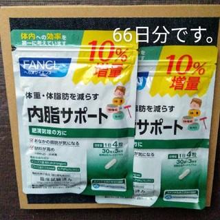 ファンケル(FANCL)のファンケル 内脂サポートサプリ 33日分×2袋(66日分)(ダイエット食品)