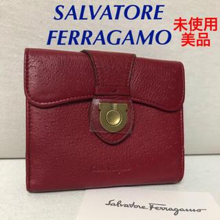 Salvatore Ferragamo - フェラガモ  未使用 革折財布美品 コーチ グッチ セリーヌ フェンディ 好きに