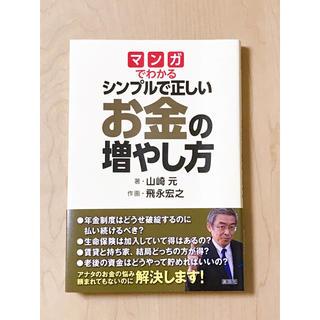 コウダンシャ(講談社)のマンガでわかるシンプルで正しいお金の増やし方(ビジネス/経済)
