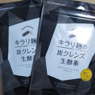 ☆キラリ麹の炭クレンズ生酵素☆2個セット(ダイエット食品)