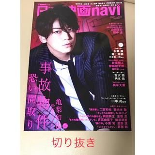 【kome10様 専用】日本映画navi 2020 vol.88 切り抜き(その他)