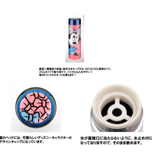 Disney(ディズニー)の【水筒】ミニーマウスのスリムマグ☆ キッズ/ベビー/マタニティの授乳/お食事用品(水筒)の商品写真