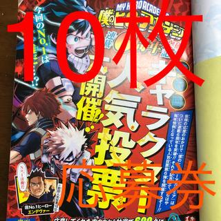 週刊少年ジャンプ 35号 僕のヒーローアカデミア 人気投票 応募券(漫画雑誌)