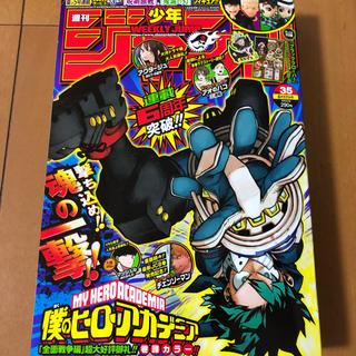 【新品未使用】週刊少年ジャンプ 35号 僕のヒーローアカデミア(少年漫画)