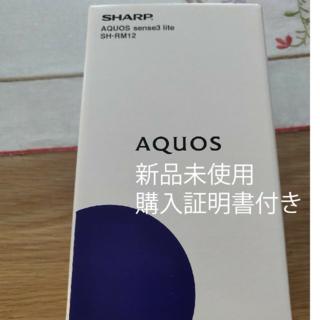 AQUOS - AQUOS sense3 lite SH-RM12 シャープ 楽天アクオス 本体
