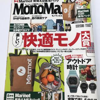 タカラジマシャ(宝島社)のモノマックス MonoMax 8月号【付録なし】(趣味/スポーツ)