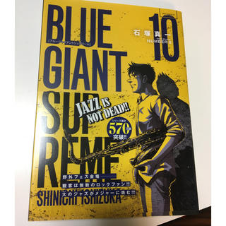 BLUE GIANT SUPREME 10(その他)