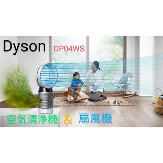 ダイソン(Dyson)のDyson 空気清浄機 扇風機 DP04WS 未開封新品 2年保証 ダイソン (空気清浄器)