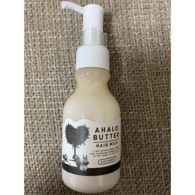 Ahalo Butter(アハロバター)のアハロバター  コスメ/美容のヘアケア/スタイリング(ヘアケア)の商品写真