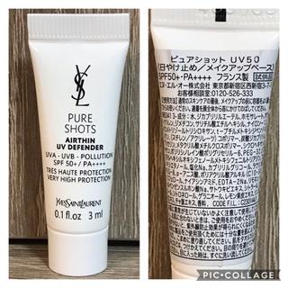 Yves Saint Laurent Beaute - 新品❤️イヴ・サンローラン ピュアショット UV50 3ml 試供品