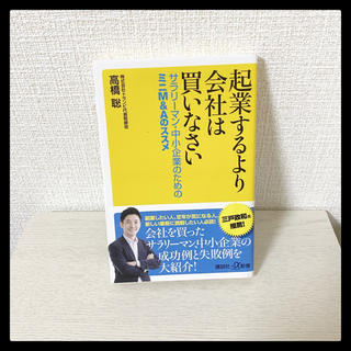 コウダンシャ(講談社)の【超美品】起業するより会社は買いなさい ビジネス本(ビジネス/経済)