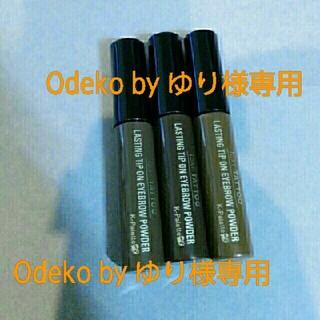 ケーパレット(K-Palette)のOdeko by ゆり様専用(パウダーアイブロウ)