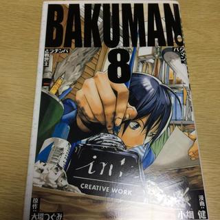バクマン。 8(少年漫画)