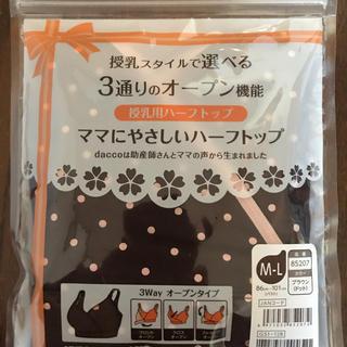 産褥ショーツ 授乳ブラ セット(マタニティ下着)