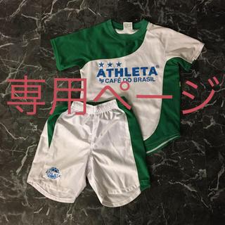 アスレタ(ATHLETA)のアスレタ ゲームシャツ 130   サッカー プラクティスシャツ (ウェア)