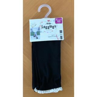 レギンス 裾レース 105センチ(パンツ/スパッツ)