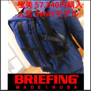 UNITED ARROWS - 値下❗◆極美BRIEFING「57.240円購入」C3 made in USA