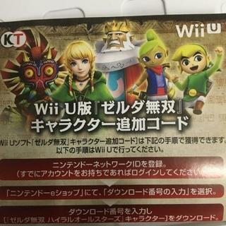 ウィーユー(Wii U)の未使用 非売品 Wii U 版 ゼルダ無双 キャラクター追加コード(家庭用ゲームソフト)