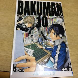 バクマン。 10(少年漫画)