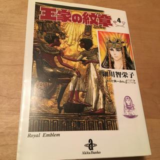 王家の紋章 4(その他)
