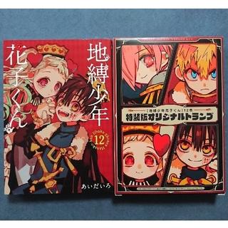 地縛少年花子くん12巻特装版(女性漫画)