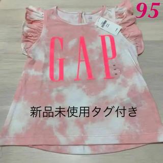 ベビーギャップ(babyGAP)の新品未使用タグ付き トップス ベビーギャップ GAP 95(Tシャツ/カットソー)