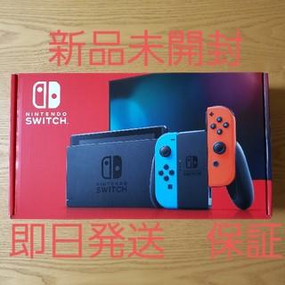 ニンテンドースイッチ(Nintendo Switch)のスイッチ 任天堂 本体 ニンテンドー 新品 Nintendo Switch(家庭用ゲーム機本体)