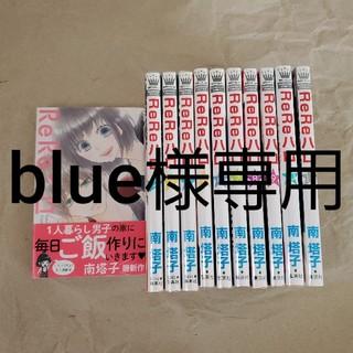 blue様専用①(少女漫画)