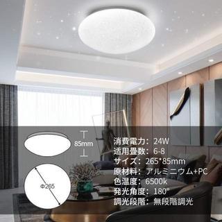 LEDシーリングライト 24W 無段階調光 ~6~8畳 薄タイプ リモコン付き (天井照明)