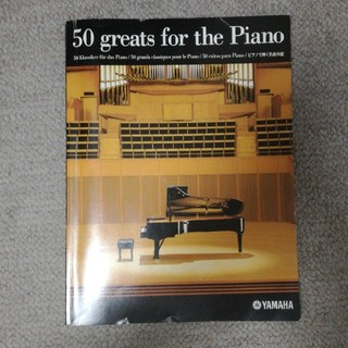 50greats for the Piano(楽譜)