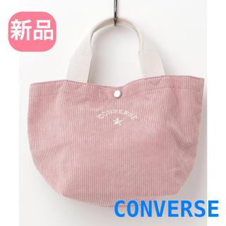 CONVERSE - コンバース ピンク コーデュロイ トートバッグ ★新品★
