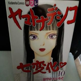 ヤマトナデシコ七変化 10(少女漫画)
