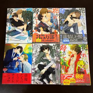抱かれたい男1位に脅されています 1〜6巻 4巻アニメイトダブルカバー(ボーイズラブ(BL))