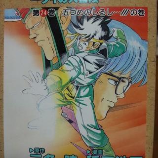 DRAGON QUEST 24(少年漫画)