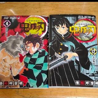 2冊セット 鬼滅の刃 4、12巻(少年漫画)