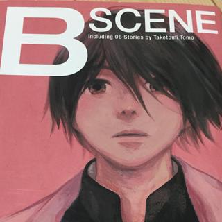 【中古漫画】B SCENE 0831(青年漫画)