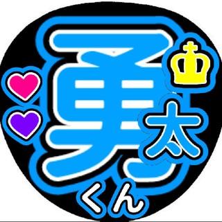 うちわ 文字 うちわ屋さん King & Prince 神宮寺勇太(アイドルグッズ)