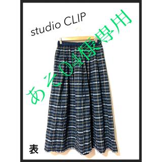 スタディオクリップ(STUDIO CLIP)の♠︎studio CLIP スタジオクリップ♠︎スカート(ロングスカート)