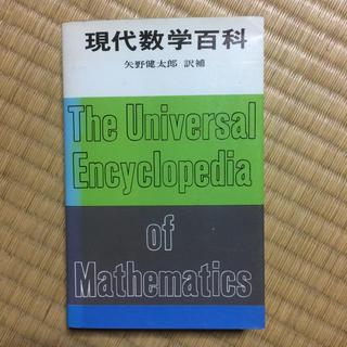 コウダンシャ(講談社)の現代数学百科(科学/技術)