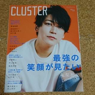アラシ(嵐)のCLUSTER Vol.14 『浅田家!』切り抜き(アート/エンタメ/ホビー)
