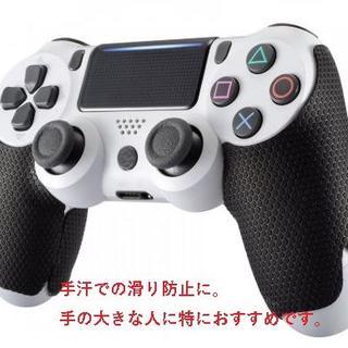 プレイステーション4(PlayStation4)のプレイステーション4用コントローラーグリップ(家庭用ゲーム機本体)