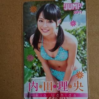 内田理央 ヤングジャンプテレホンカード(女性タレント)