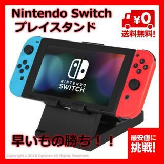 ニンテンドースイッチスタンド 任天堂 Nintendo Switch 訳あり(家庭用ゲーム機本体)